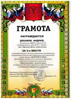 dybakov