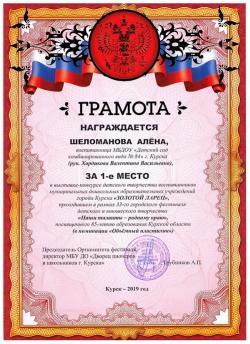 shelomanova
